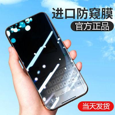 苹果x/xr/xsmax防窥膜iphone6/7/8/plus全屏11promax防偷窥钢化膜