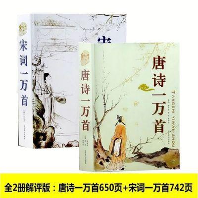 正版现货包邮 唐诗一万首 宋词一万首 足本无删改 中国古诗词经典