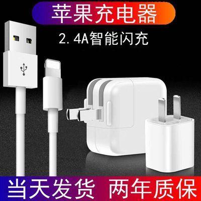 苹果数据线iPhonex xr xsmax充电器5 6s 7 8plus充电线快充充电头