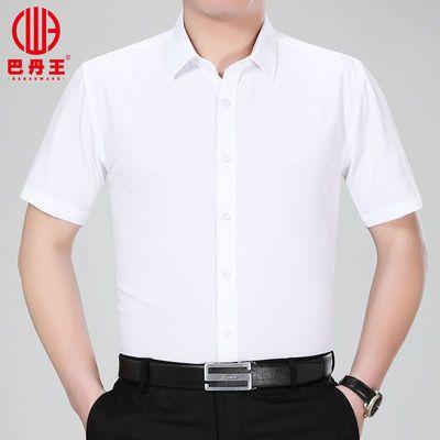 巴丹王桑蚕冰丝短袖衬衫男士夏季免烫中青年休闲纯色上衣白衬衣男