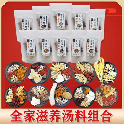 广东煲汤材料干货食材养生滋补养胃祛湿药膳补品清补凉炖煲汤料包