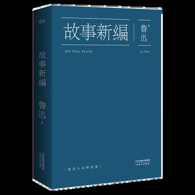 果麦 故事新编 鲁迅 陈丹青推荐 历史 中国 经典 正版 特价 包邮