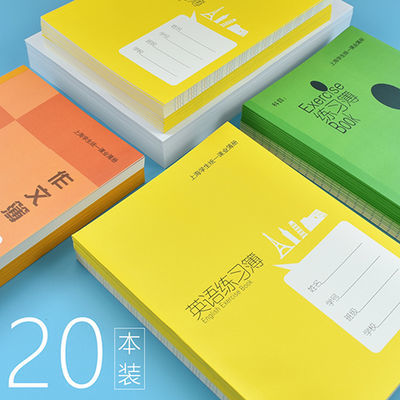 健生 中学生练习簿/英语簿/作文本 上海统一课业簿册