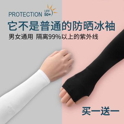 【买一送一】防晒袖套女冰袖网红韩版男士冰丝套袖夏季长款手臂套