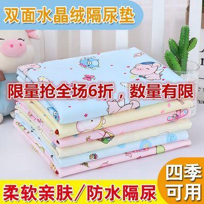 垫大新生婴儿水晶绒隔尿垫防水透气可洗儿童宝宝防漏床垫姨妈护理