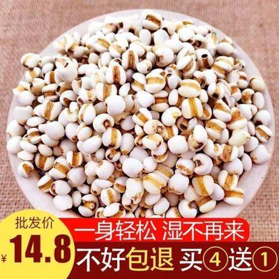 新货薏米仁农家自产大薏仁米仁薏苡仁红豆薏米粥散装五谷杂粮
