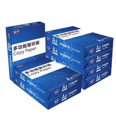 A4复印纸打印白纸草稿纸办公用品纸70g80克单包500张整箱包邮