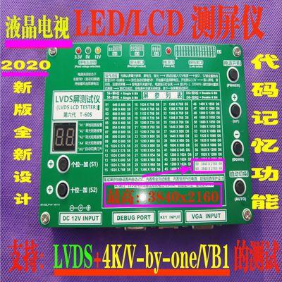 液晶电视4K屏V-by-one/vb1/Vb-one+LVDS液晶屏测屏仪点屏仪/器