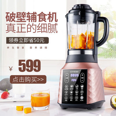 【美国品牌】乔倍尔破壁机蒸煮料理机养生豆浆全自动家用多功能机