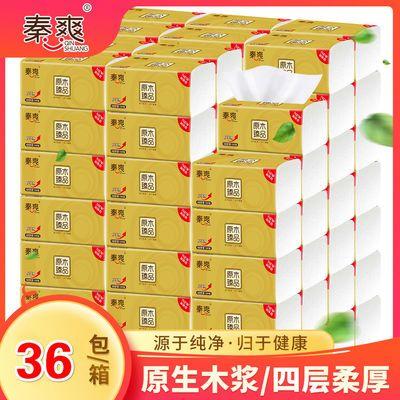 抽纸36包/18包整箱餐巾纸抽卫生纸原木家庭装纸巾面巾纸厂家直销