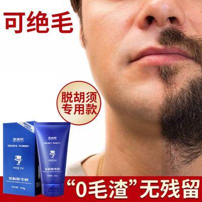 脱毛膏快速脱胡须去胡子脱腋下手毛腿毛胡须胸毛肛毛男女全身可用