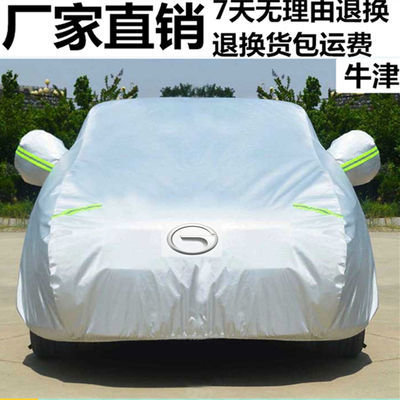 广汽传祺gs4 GS5 GS3 GS8 GA5传奇GA6 Gm6车衣车罩防晒防雨通用