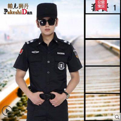 保安工作服短袖套装男保安户外作训服春秋套装安保制服夏装特训服