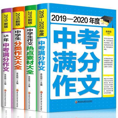 初中生中考满分作文新版全国中学生语文人教版教辅作文大全图书