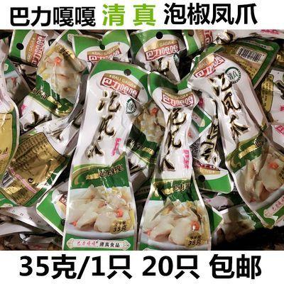 【特价】青海循化县巴力嘎嘎泡椒凤爪清真鸡爪35克20个山椒鸡爪清