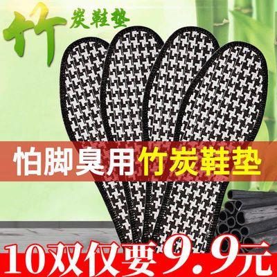 【特价】竹炭除臭鞋垫女男透气吸汗防臭留香软底舒适超软皮鞋鞋垫