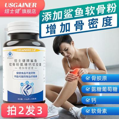 纽士健硫酸氨糖软骨素加钙胶囊氨基葡萄糖增加骨胶原中老年补关节