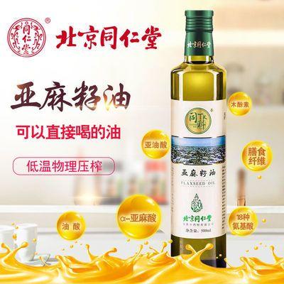 北京同仁堂正品纯亚麻籽油亚麻500ml送婴幼儿月子老人食用油食谱