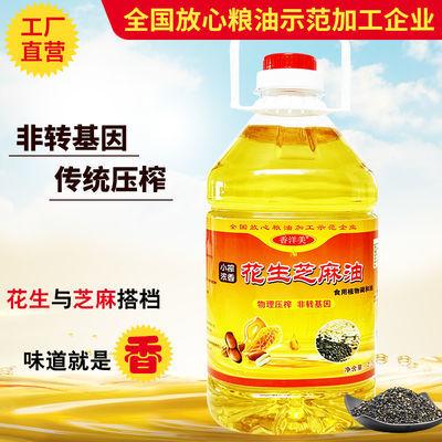 【好礼相送】小榨花生油芝麻油食用油特价批发非转基因5斤10斤