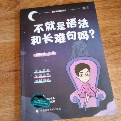 刘晓艳不就是语法和长难句吗刘晓艳你还在背单词吗21考研英语