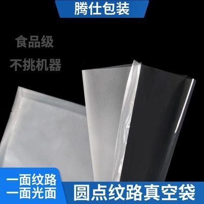 【阜阳市大卖】网纹路袋真空食品压缩塑封包装袋抽真空机袋子保鲜