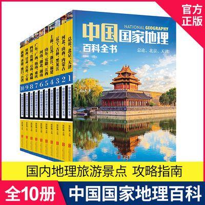 【正版包邮】全套10册 中国国家地理百科全书 旅游名胜古迹自助游
