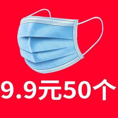 【厂家直销2】50装 批发一次性口罩三层防尘过滤成人男女学生现货