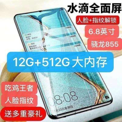 8G+128G P3O滴水大屏6.5英寸指纹人脸智能双卡4G手机便宜货直板