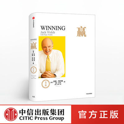 赢(尊享版) 杰克 韦尔奇 著 管理巨匠经典作品 商业管理 企业管理