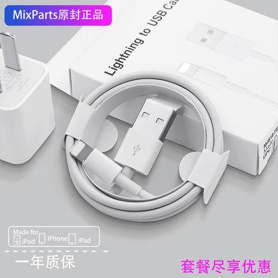 Mixparts原装正品苹果充电器iPhone6/7/8/xrs/11快充头数据线插头