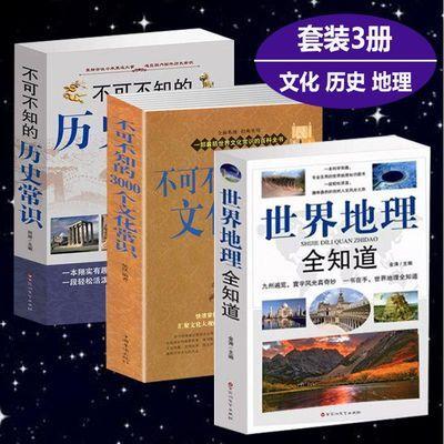 不可不知的3000个文化历史社会常识全知道世界地理全知道法律书籍