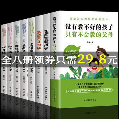 正版全8册好妈妈胜过好老师正面管教家庭必备教育孩子的育儿书籍