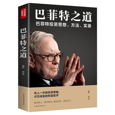 巴菲特之道 巴菲特投资事项方法实录股票证券理财创业金融励志成