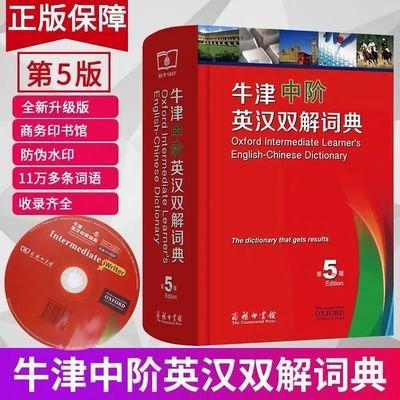 【新店特惠】牛津中阶英汉双解词典第5版 中学常用工具书正品包邮