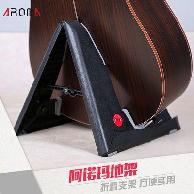AROMA 阿诺玛地架吉他架 立式A架 民谣电木吉他支架 折叠地架
