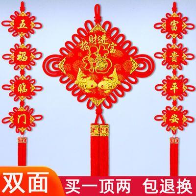 中国结挂件客厅大号福字挂饰电视墙房间装饰乔迁对联春节过年年货