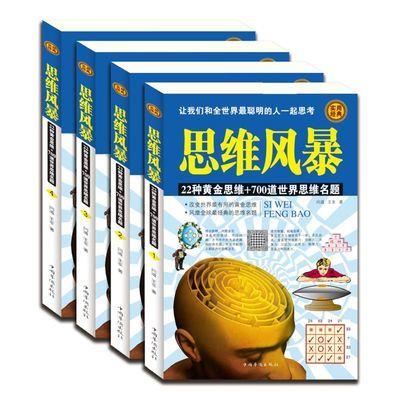 思维风暴逆向创新思维科普读物最强大脑创意逻辑学畅销书籍