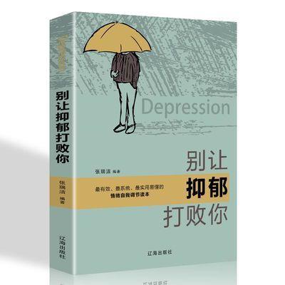 正版 别让抑郁打败你 走出抑郁症的心理学减压情绪自我控制畅销书