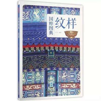 正版好书 国粹图典―纹样 具有创新精神的传统文化图文经典