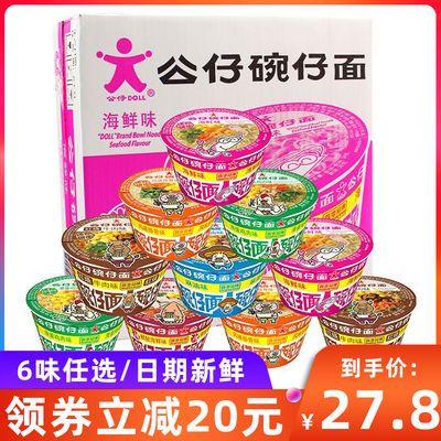 香港公仔面迷你碗仔面整箱小碗桶装杯面批发混装儿童泡面小方便面