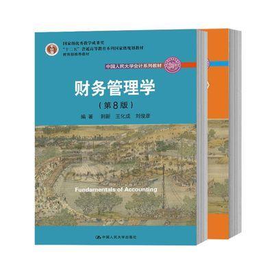 18年新版 人大版 财务管理学第八版教材+第8版学习指导