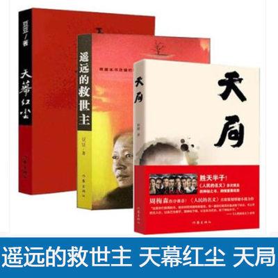 新版包邮 遥远的救世主正版书原著豆豆 文学名著系列 作家出版社