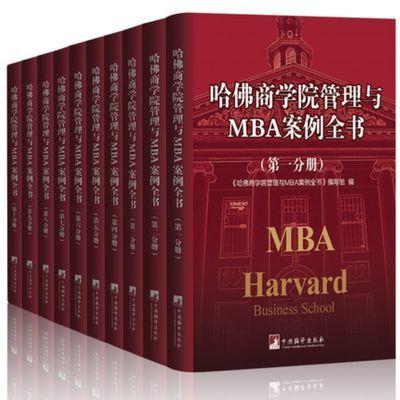 正版 哈佛商学院MBA管理全书/集mba案例 全集管理学圣经包邮 2017