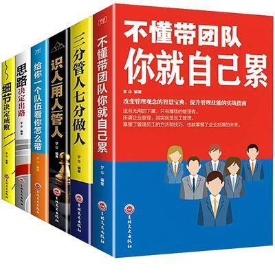 抖音热销管理类书籍企业管理不懂带团队你就自己累