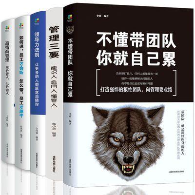 管理书籍不懂带团队你就自己累管理三要领导力高情商员工狼道书籍
