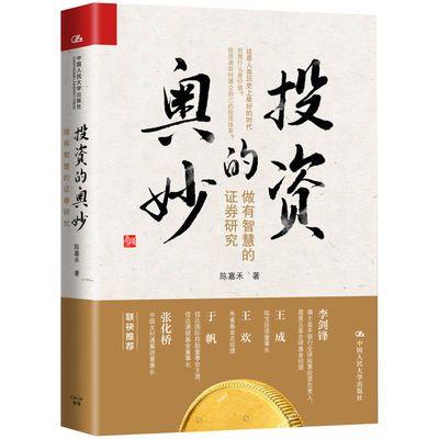 正版包邮 投资的奥妙 陈嘉禾 书店 股票书籍