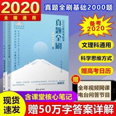 2020新高考数学真题全刷基础2000题朱昊鲲 赠配套视频新东方推荐