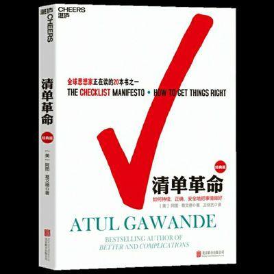 清单革命(经典版) 全球思想家在读的书籍 美阿图葛文德著