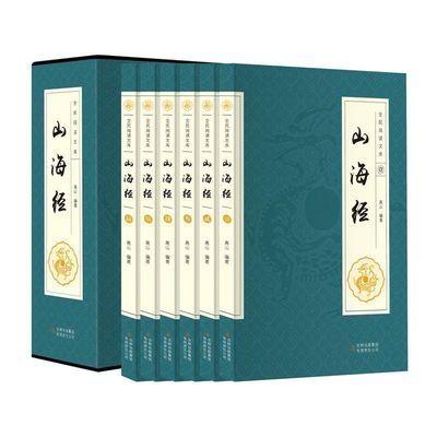 正版包邮现货 山海经(全六册)原版原著文白对照白话版 青少年成