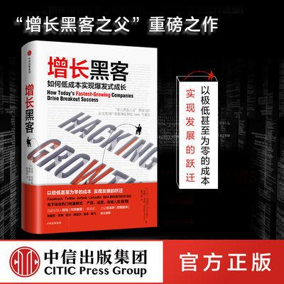 现货【樊登推荐】增长黑客:如何低成本实现爆发式增长 中信正版书